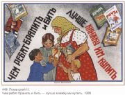 Vinatge Russian poster - Grandparents give out treats